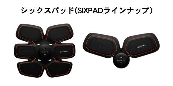 シックスパッド2(SIXPAD2)