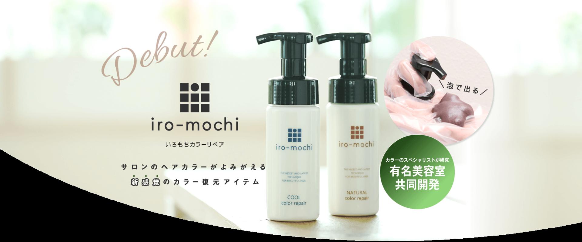 イロモチ iro-mochi