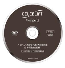 メレンゲの気持ちで佐藤栞里さん愛用 防水ヘッドケア機 セレブリフト-CELEBLIFT-